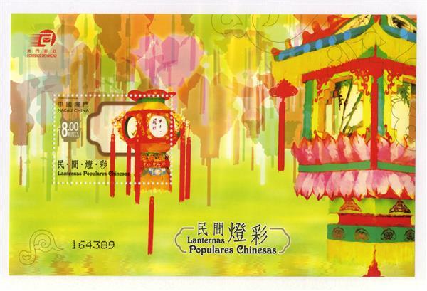 2006 Macao