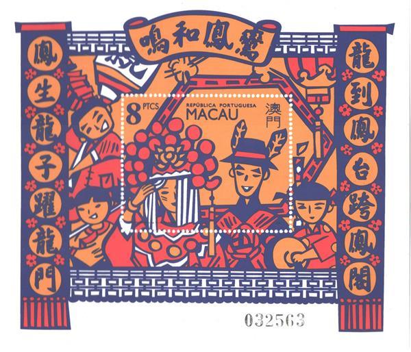 1993 Macao