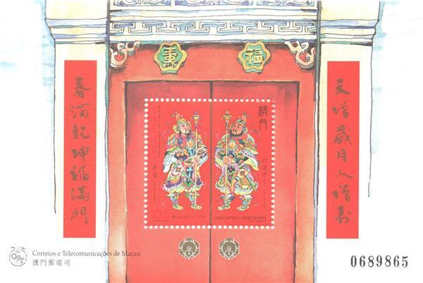 1997 Macao