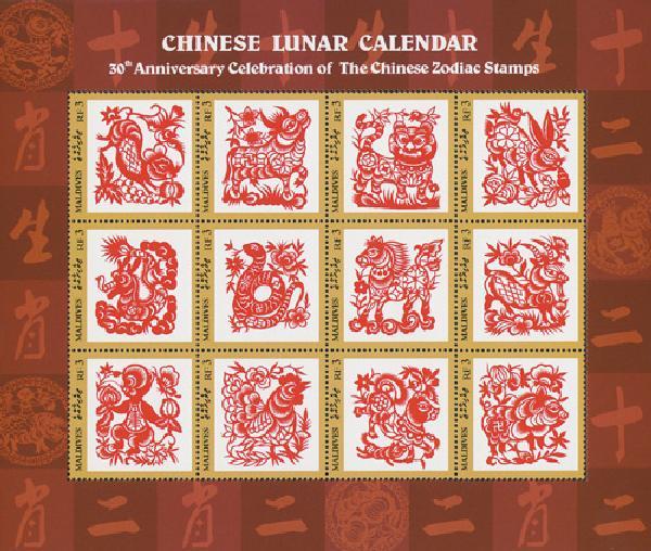 2010 Maldive Chinese Lunar Cal. 12 Mint
