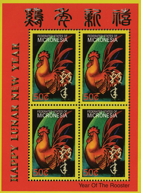 2005 50c Happy Lunar New Year; Year of the Rooster sheet of 4