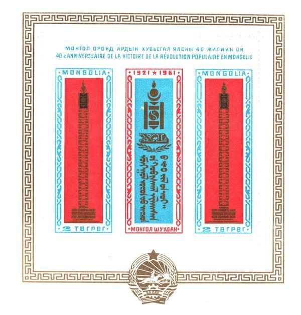 1961 Mongolia