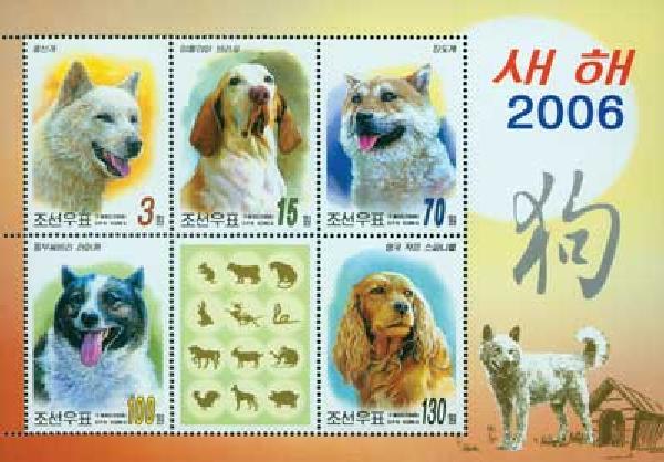 2006 Korea Dogs 5v Mint