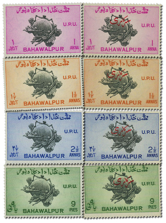 1949 Pakistan Bahawalpur - Universal Postal Union Monument in Bern, Switzerland - Complete Set of 8