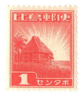 1943 1c Philippines Occupation Stamp, deep orange
