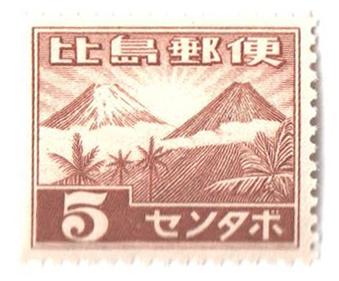 1943 5c Philippines Occupation Stamp, orange brown