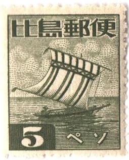 1944 5p Philippines Occupation Stamp, dark olive