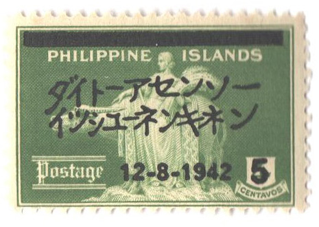 1942 5c on 4c Philippines Occupation Stamp, yellow green