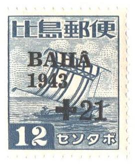 1943 12c + 21c Philippines Occupation Semi-Postal: Moro Vinta, steel blue, overprinted