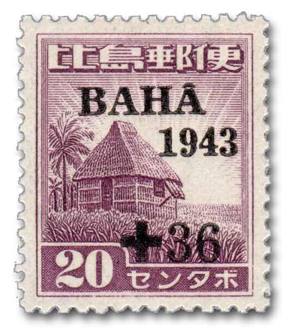 1943 20c + 36c Philippines Occupation Semi-Postal: Nipa Hut, rose violet