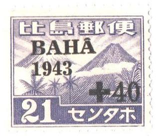 1943 21c + 40c Philippines Occupation Semi-Postal: Mt. Mayon & Mt. Fugi, violet
