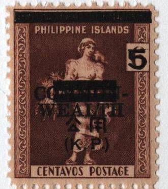 1944 5(c) on 6c Philippines Occupation Official Stamp, dark brown