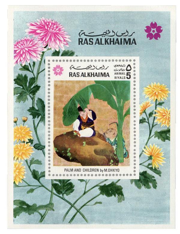 1970 Ras Al Khaima - Pam & Children, by Maruyama Ohkyo (1733-95)
