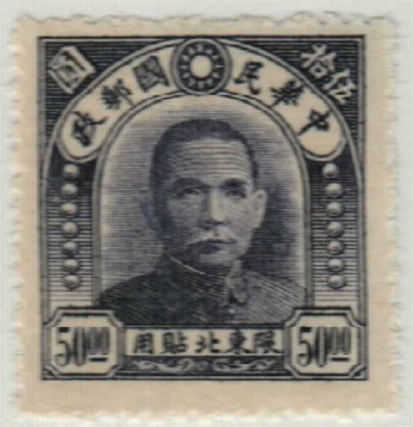 1946 Rep of China Northeastern Prov