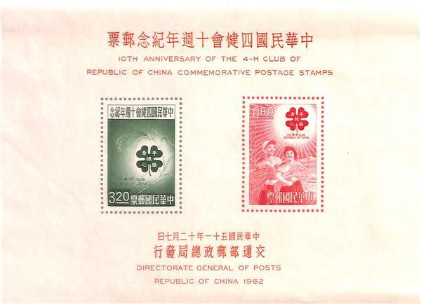 1962 Republic of China
