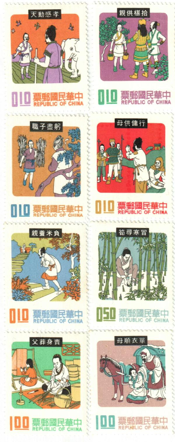 1971 Republic of China