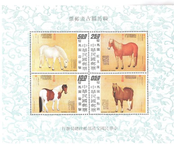 1973 Republic of China