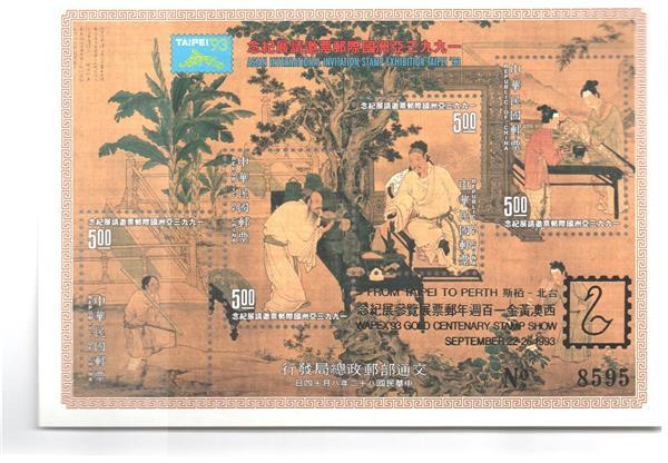 1993 Republic of China