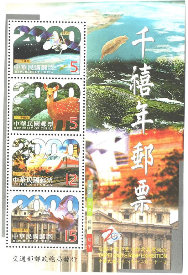 1999 Republic of China