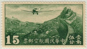 1932 Republic of China