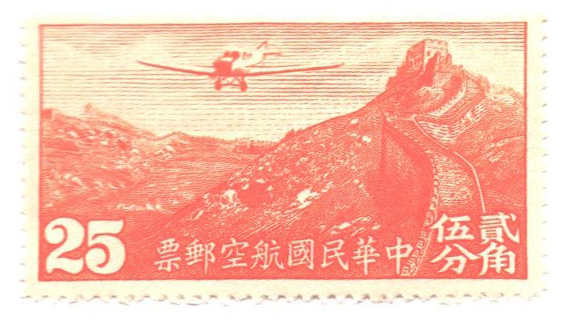 1933 Republic of China