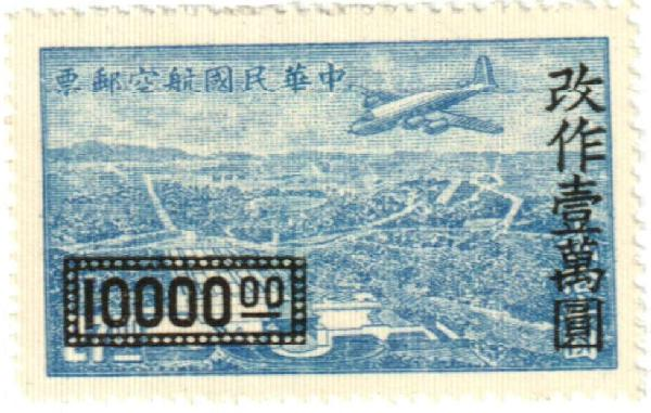 1948 Republic of China