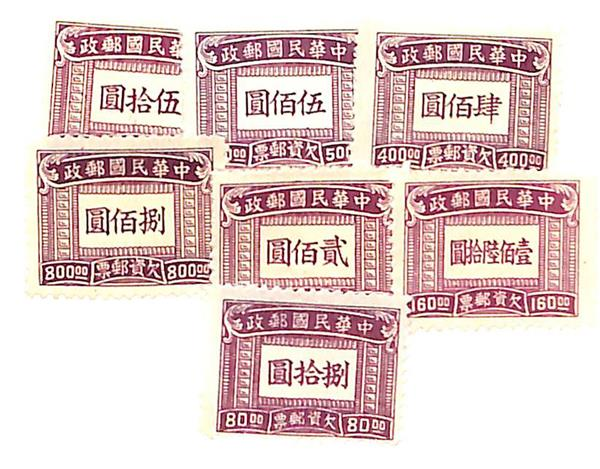 1947 Republic of China
