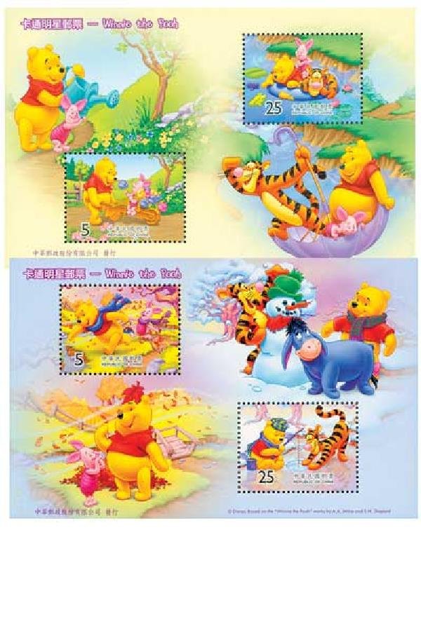 2006 China Disney Pooh Mint Set