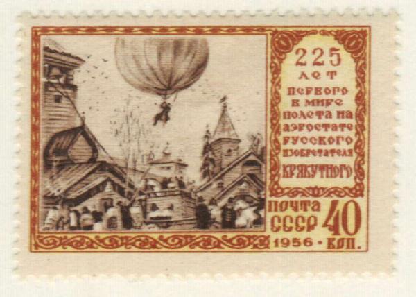 1956 Russia