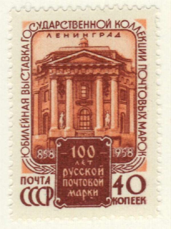 1958 Russia