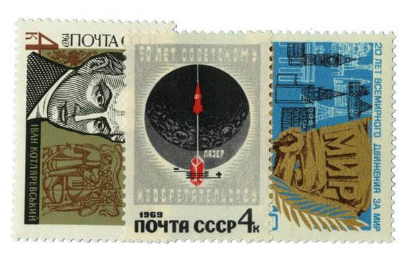 1969 Russia