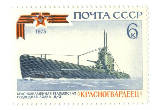 1973 Russia