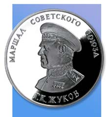 1995 Georgi Zhukov Russian CuNi Medal