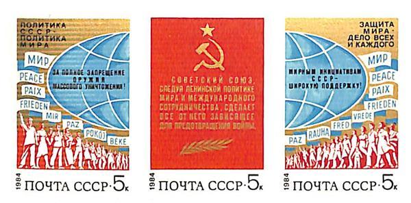1984 Russia