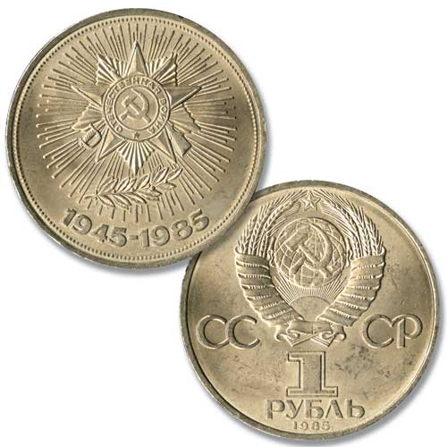 1985 1 Rouble 40th Ann. of WWII Victory