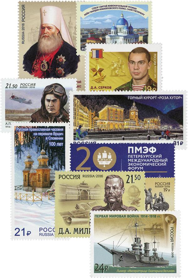 2016 Russia Year Set, Mint, 141 Stamps and Free Pages