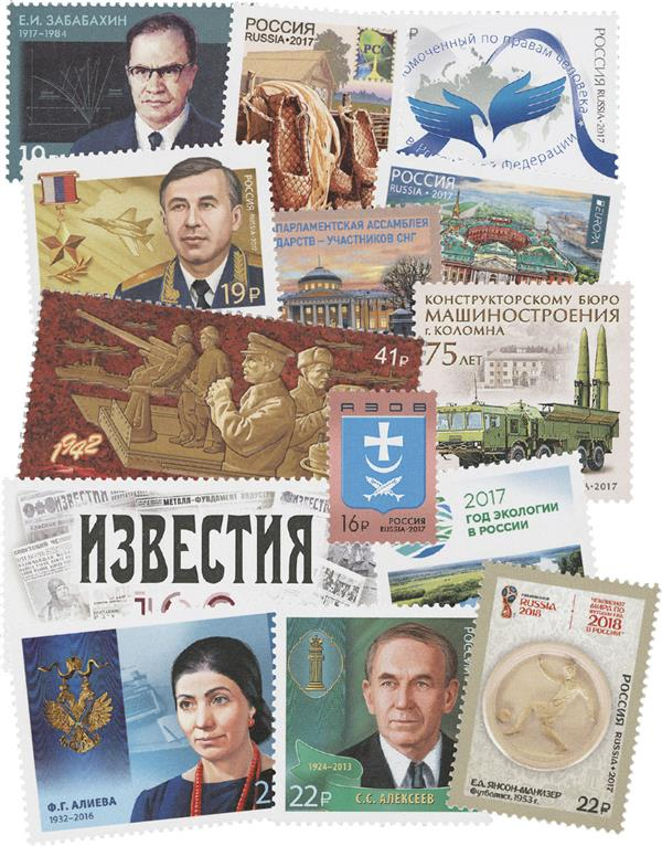 2017 Russia Year Set, Mint, 116 Stamps and Free Pages