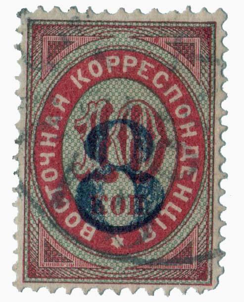1875 Russian Off. - Turkish Empire