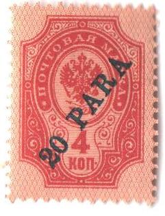 1903 Russian Off. - Turkish Empire