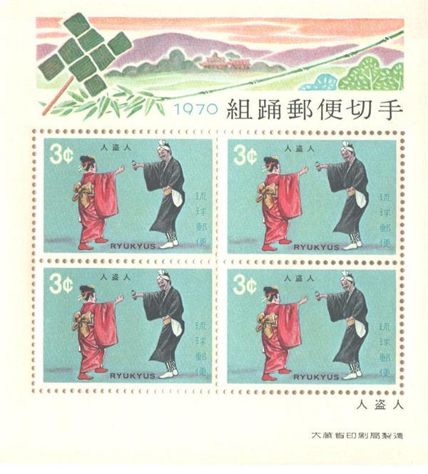 1970 Ryukyu Islands