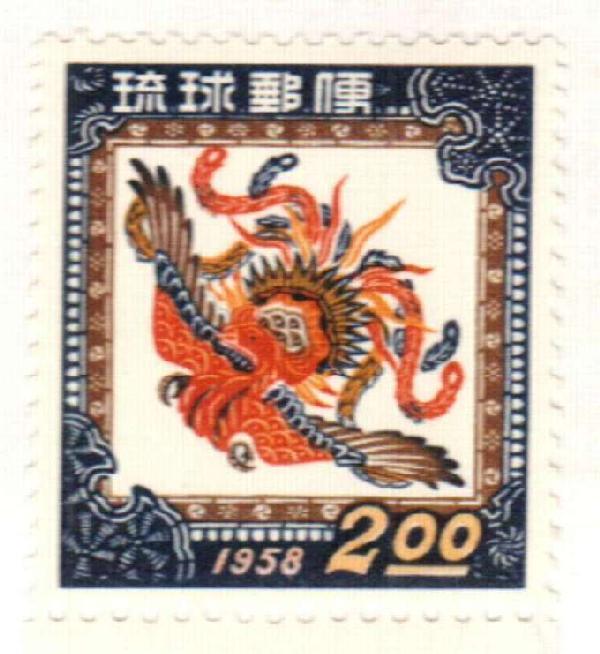 1957 Ryukyu Islands
