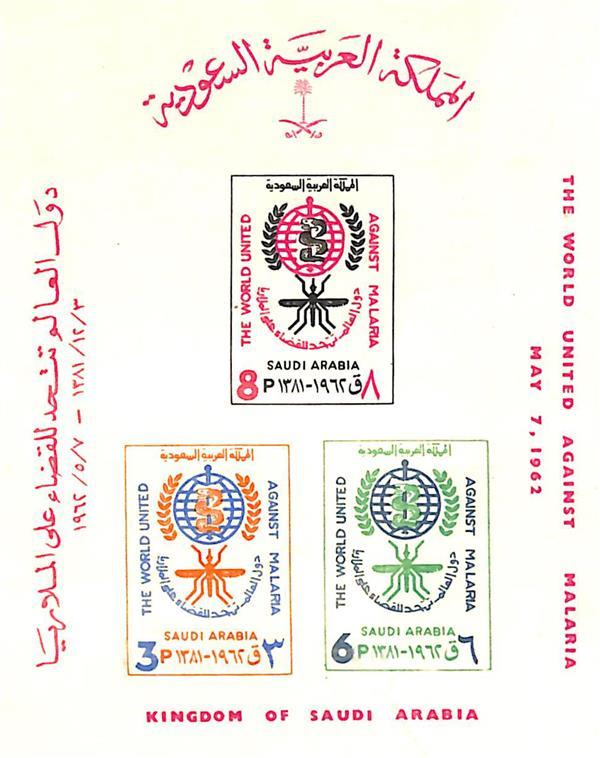 1962 Saudi Arabia