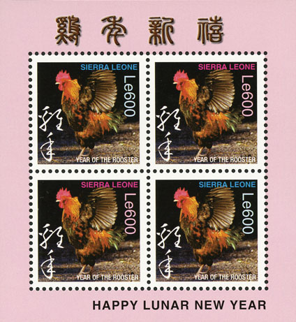 2005 Le600 Happy Lunar New Year; Year of the Rooster sheet of 4