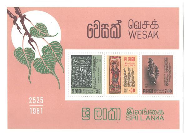 1971 Sri Lanka