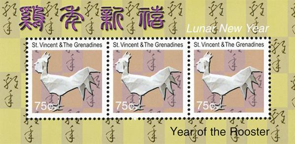 2005 75c Year of the Rooster sheet of 3
