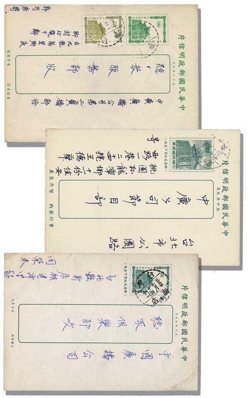 1950's Taiwan Postal Stationary set of 3