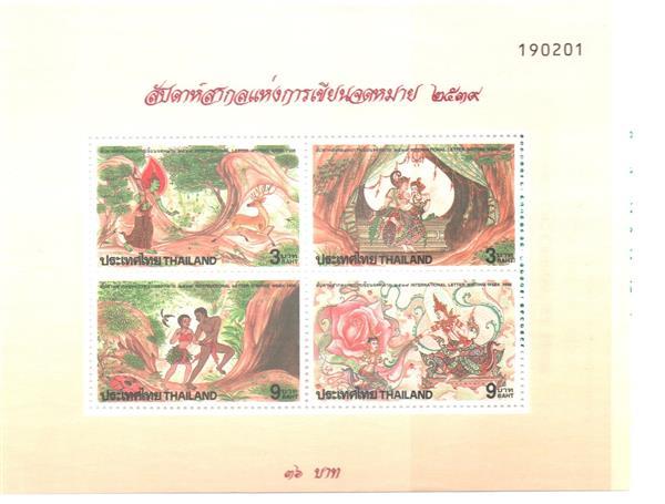 1996 Thailand