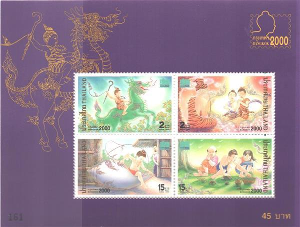 1999 Thailand