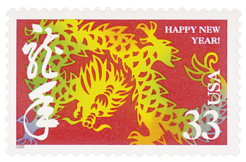 2000 33c Chinese Lunar New Year - Year of the Dragon