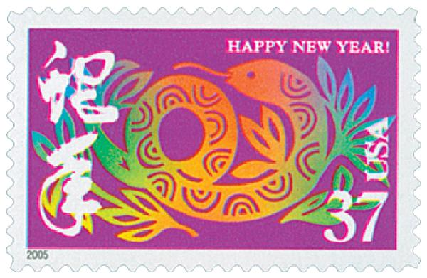 2005 37c Chinese Lunar New Year: Snake